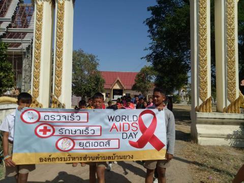 กิจกรรมประชาสัมพันธ์รณรงค์วันเอดส์โลก